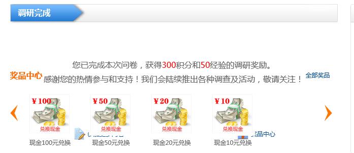 艾瑞调研社区用户行为调查-20150115京东白条调研(通过)
