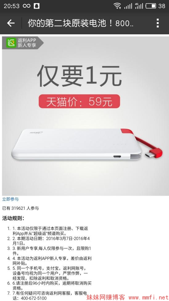 最新薅羊毛资讯:返利网新用户1元撸59元充电宝
