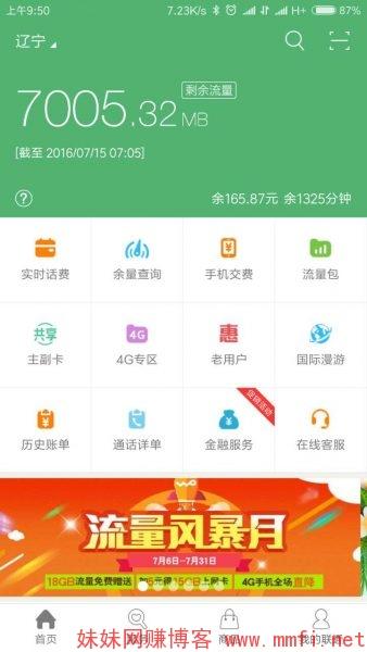 中国联通掌上营业厅签到送话费(长期有效)
