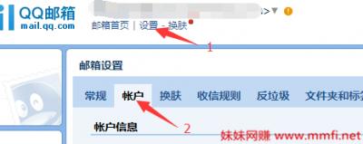 wordpress用QQ邮箱SMTP功能发送邮件插件及纯代码教程