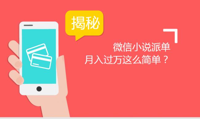 微信公众号小说派单暴利产业链曝光 日赚上万