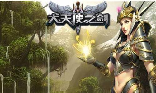 能赚钱的网络游戏之大天使之剑快速提升220级技巧
