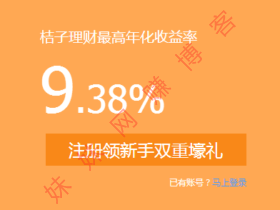 桔子理财 新手最高年化9.38%