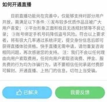 开通快手直播权限网赚项目日入1000+