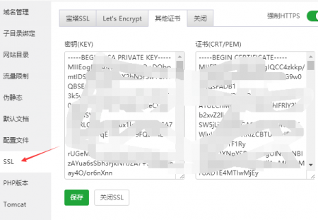妹妹网赚博客全面启用https加密链接(附wordpress安装SSL证书教程)