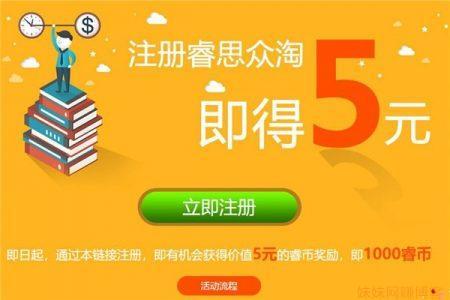 睿思众淘:博睿挂机赚钱旗下,注册送5元,挂机每天再赚5元!