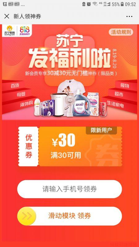 苏宁优惠券购物节福利:新用户苏宁30-30元无门槛免费送