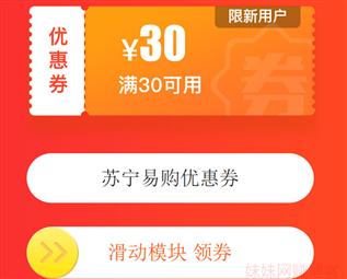 2018年10月份苏宁易购30-30元优惠券再次来袭