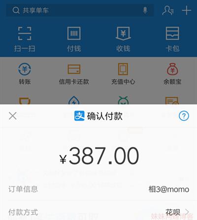 【陌陌钱包】花呗信用卡自动回款平台超低费率