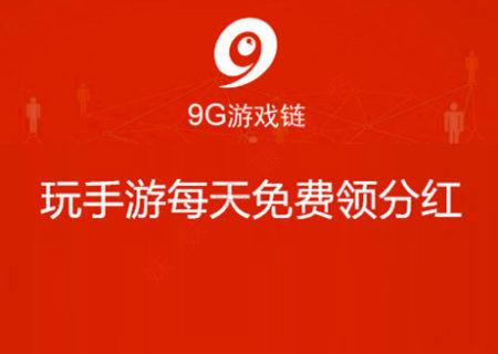 9G游戏链是骗局吗?9G游戏链怎么赚钱