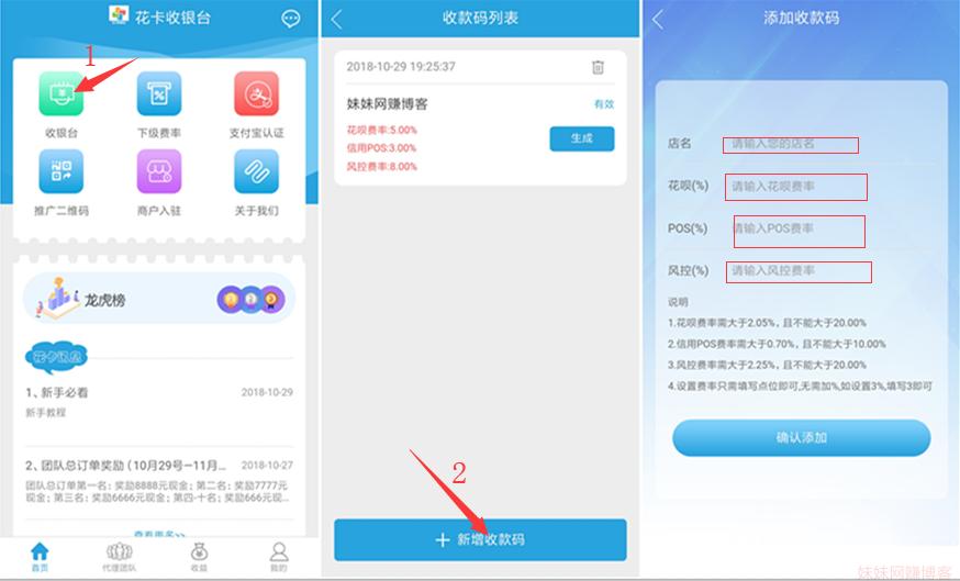 【花卡收银台】最新二维码套花呗秒到余额的新平台 免费代理
