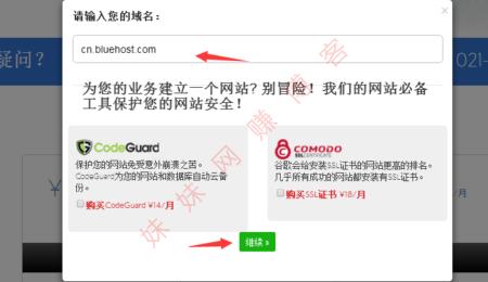 bluehost优惠码填写网站地址