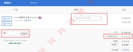 bluehost主机优惠码左侧优惠码填写处输入BH
