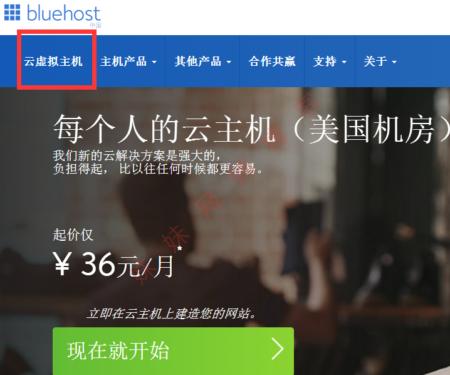 bluehost云虚拟主机优惠码