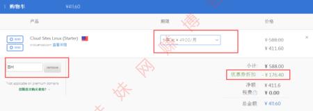bluehost输入优惠码