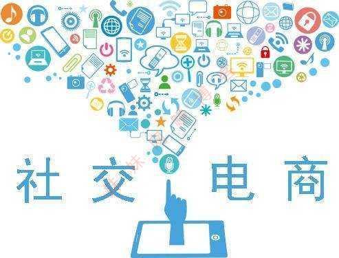 社交电商平台有哪些?社交电商哪个平台最好?